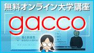 無料オンライン大学講座「gacco」を試してみた