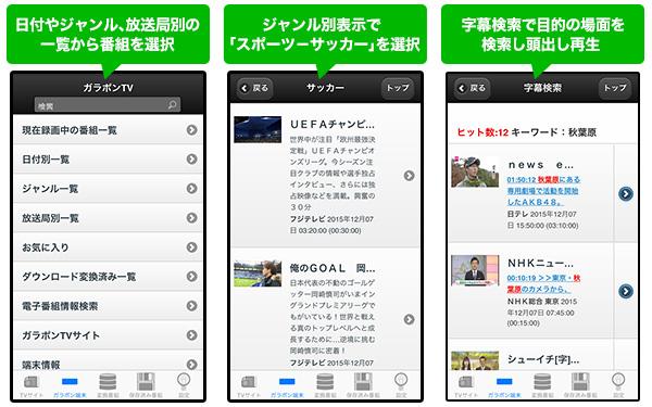 ガラポンTV アプリ画面